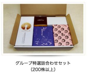 お菓子詰め合わせ優待200株