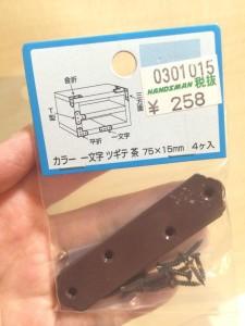 DARTSLIVE−200S取り付け方法金具