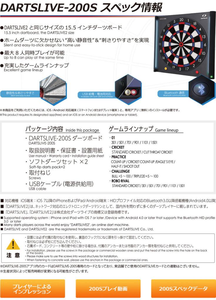 ダーツライブ200s詳細説明